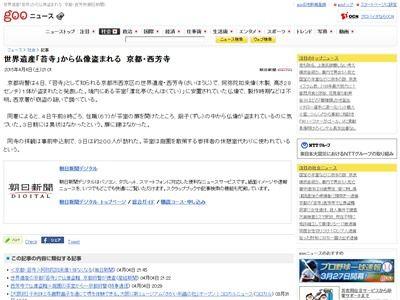 仏像 苔寺 盗難に関連した画像-02