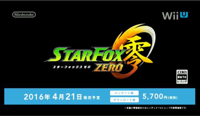 スターフォックス ZEROに関連した画像-01