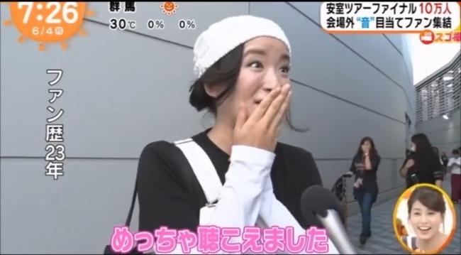 聴診器 音漏れ 安室奈美恵に関連した画像-06