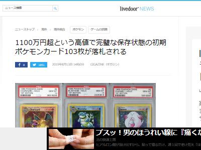 ポケモンカード ポケカ オークション 落札 103枚に関連した画像-02