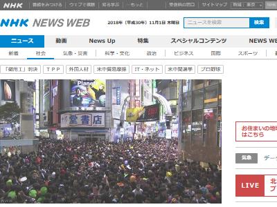 渋谷 ハロウィン ハロウィーン 逮捕 終電に関連した画像-02