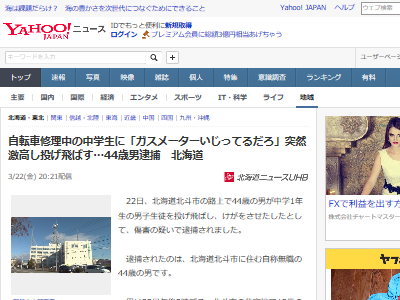 自転車 傷害 逮捕 ガスメーター 理由 北海道に関連した画像-02