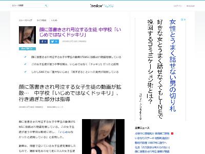 顔に落書き 号泣 女子生徒 動画 いじめに関連した画像-02