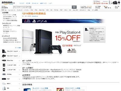 PS4 セールに関連した画像-02