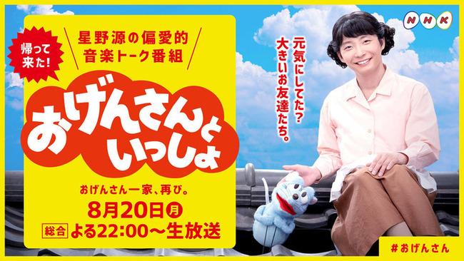 星野源 おげんさんといっしょ NHKに関連した画像-01