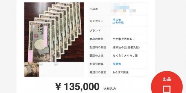 メルカリ 現金出品 禁止に関連した画像-01