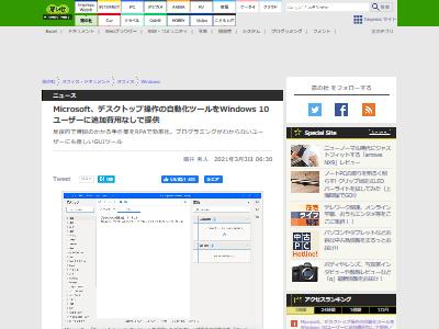 自動化 マイクロソフト Windows 効率化 作業 仕事 に関連した画像-02