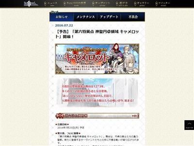 FGO 第六章 奈須きのこ サーヴァント オジマンディアス ランスロット セイバー に関連した画像-02