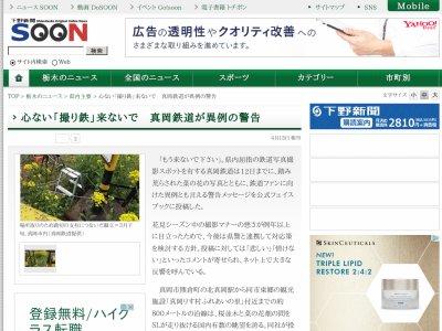撮り鉄 真岡鉄道 鉄道 オタク 警告 警察に関連した画像-02