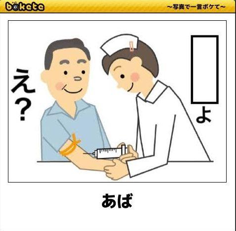 ボケて bokete 画像に関連した画像-03
