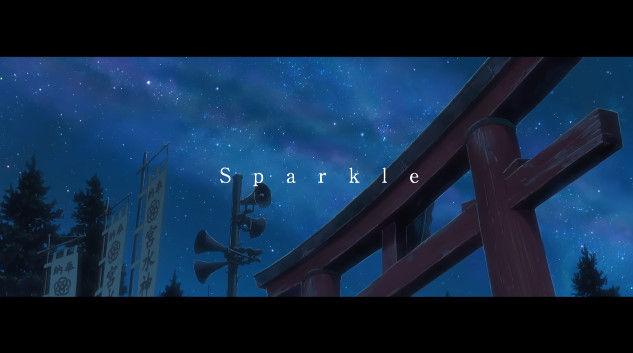 君の名は。 RADWIMPS スパークル DVD アニメMV ミュージックビデオに関連した画像-03