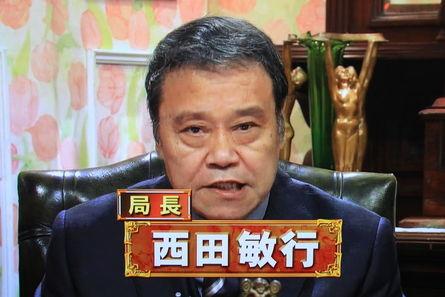 西田敏行 ナイトスクープ 降板 2代目局長 に関連した画像-01