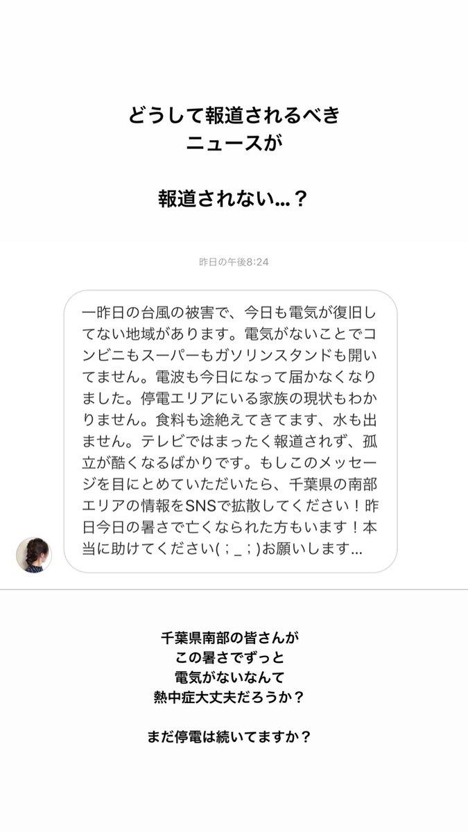 ホリエモン 堀江貴文 菜々緒 台風 千葉 被害 マスコミ 報道に関連した画像-02