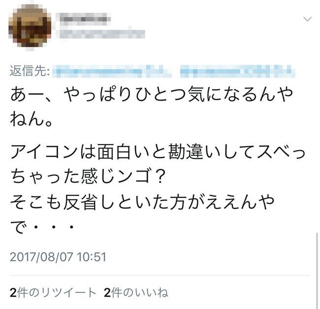 淫夢厨 ホモガキ 語録 なんJ ツイッターに関連した画像-05