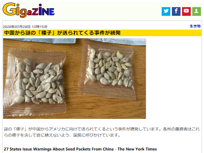 中国 アメリカ 種子 郵便に関連した画像-02