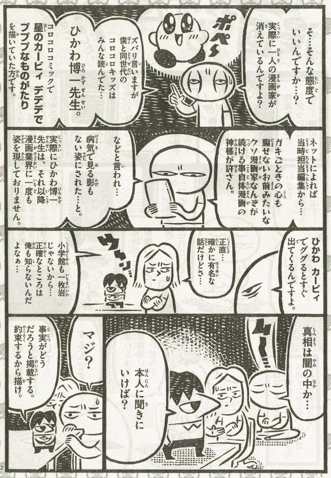 星のカービィ ひかわ博一 鬱病 連載終了 真相 インタビュー カメントツ 株に関連した画像-03