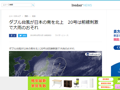 台風 台風21号 台風20号 台風19号 日本 天気予報に関連した画像-02