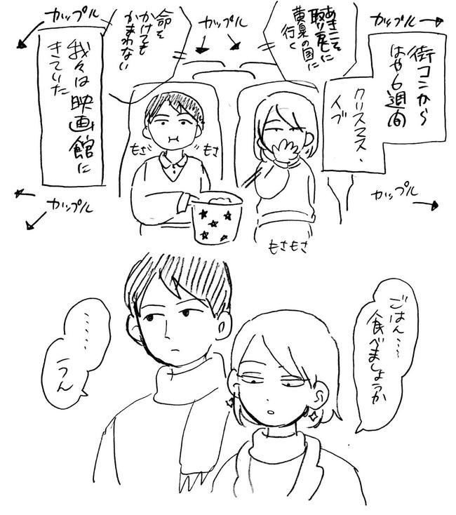 オタク 婚活 街コン 体験漫画 SSR リア充に関連した画像-43