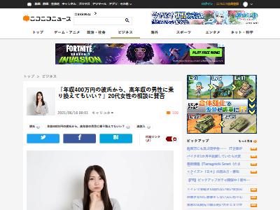 20代 女性 彼氏 年収400万円 高収入 男性 乗り換え 賛否両論に関連した画像-02