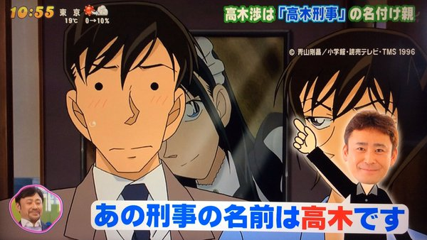 高木渉 PON! 日テレ 声優 名探偵コナンに関連した画像-01