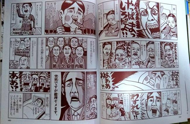 mangaabe-3