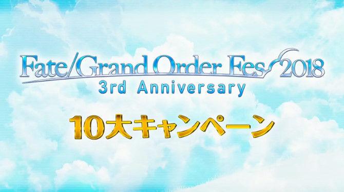 FGO Fate グランドオーダー 3周年 福袋 コマンドコードに関連した画像-02