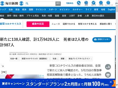 新型コロナウイルス 神奈川県 ホスト 陽性 濃厚接触に関連した画像-03