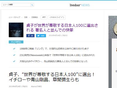 貞子 世界が尊敬する日本人100 怨霊 有名人に関連した画像-02