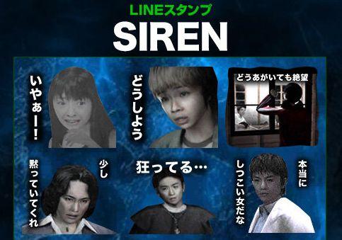 異界入り SIREN LINE スタンプ LINEスタンプ ホラーゲーム 配信開始 どうあがいても絶望に関連した画像-01
