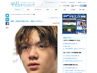 宇野昌磨 目標 ゲーム大会に関連した画像-02