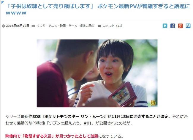 ポケモン ポケットモンスター 任天堂 PV 奴隷 人身売買に関連した画像-02