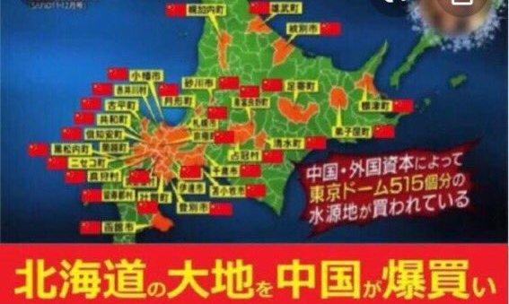 【朗報】土地購入者の国籍届け出義務化を検討へ!!中国の土地買い占めに対してついに日本政府が動く