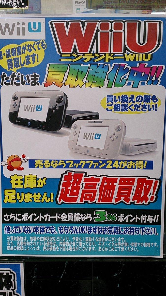 WiiU 買い取りに関連した画像-05