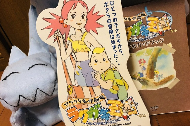 PS2で人気を博した「ラクガキ王国」がスマホで復活!!『ラクガキ キングダム』制作決定!!