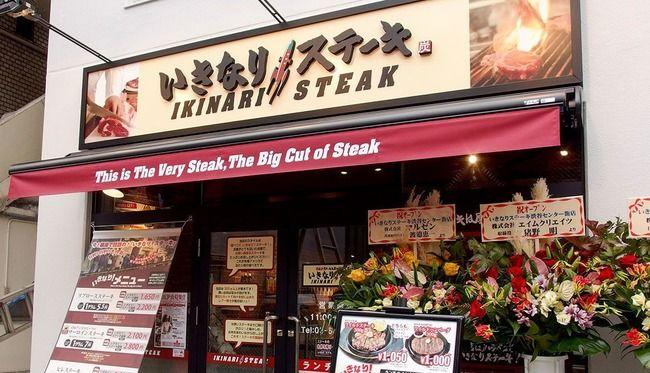 """いきなり!ステーキ、社長直筆の""""お願い""""を全店で掲出へ「お客様のご来店が減少しております。このままでは閉店に…」"""