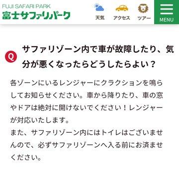 あおり運転 富士サファリパーク 対処法に関連した画像-02