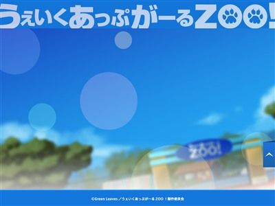 うぇいくあっぷがーるZOO! お試し版に関連した画像-02