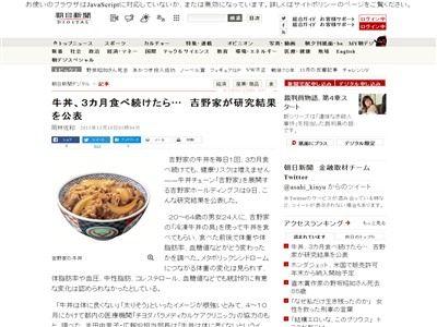 吉野家 牛丼 健康に関連した画像-02