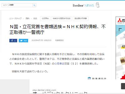 NHKから国民を守る党 立花孝志 書類送検 不正に関連した画像-02