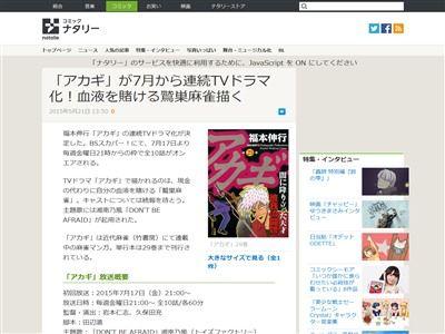 アカギ TVドラマ ドラマ 鷲巣麻雀に関連した画像-02