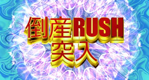【朗報】パチンコ業界、倒産ラッシュ突入ッッ!!