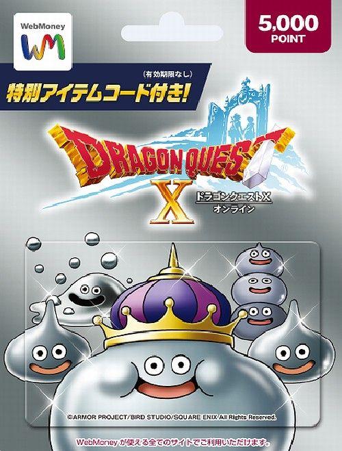 ドラゴンクエスト8 ドラクエ8 3DS ローソン コラボ 店舗 秋葉原 外神田に関連した画像-06
