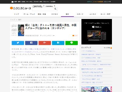 台湾タトゥー中国人暴行に関連した画像-02