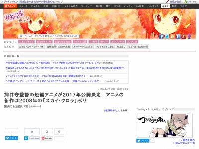 押井守 アニメ スカイ・クロラ 人狼 パトレイバー 攻殻機動隊に関連した画像-02