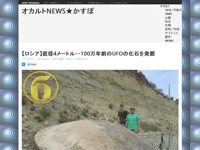 UFO 化石に関連した画像-02