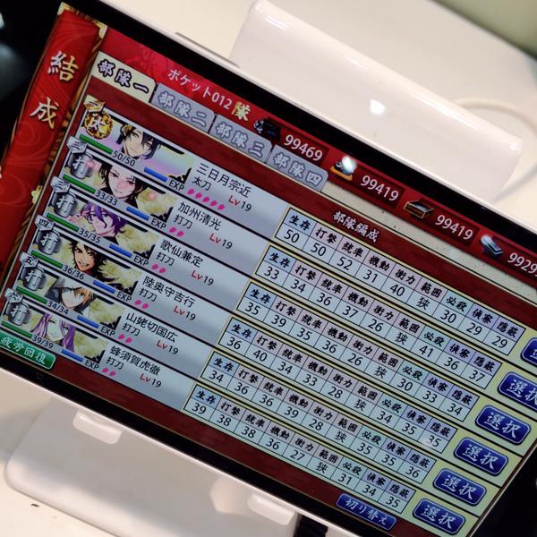刀剣乱舞 PC スマホ 連動 とうらぶ 審神者に関連した画像-05