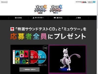 スマブラ ミュウツー DLC 有料に関連した画像-02