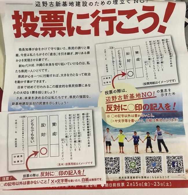 沖縄 辺野古 普天間 基地移設 県民投票 反対派 ビラ チラシ 悪質 誘導に関連した画像-03
