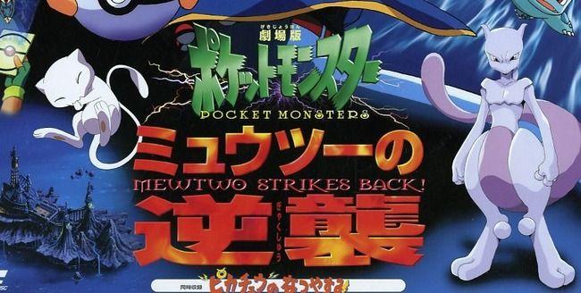 来年 ポケモン映画 ミュウツーの逆襲リメイクに関連した画像-01