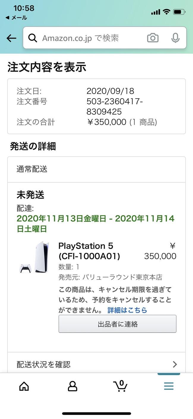 PS5 Amazon 転売 キャンセルに関連した画像-02